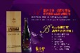 东方紫告诉你,怎么正确的喝东方紫酒