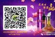 养生臻品——东方紫酒