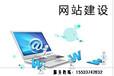 邯鄲專業網站建設公司談網站建設對于企業的重要作用
