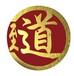 北京至道国际拍卖有限责任公司