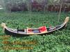 贡多拉厂家直销欧式独木舟出售威尼斯水城木船批发