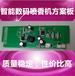 数码喷香机控制主板喷香机pcba方案板