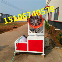 北京昌平工地降尘雾炮机风送式雾炮机价格