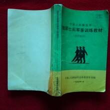 训练教材武术书籍大全二手书籍