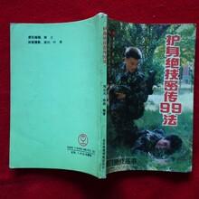 护身绝技秘传99法武术书籍大全二手书籍