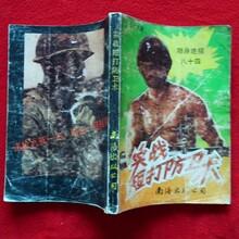 实战短打防卫术武术书籍大全二手书籍