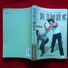 实用防卫制敌术武术书籍大全二手书籍