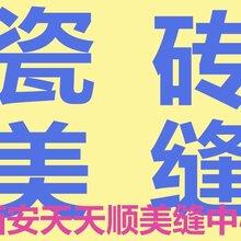 西安瓷砖美缝瓷砖美缝公司瓷砖美缝电话瓷砖美缝价格