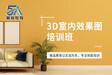 九江哪里有3D效果圖培訓