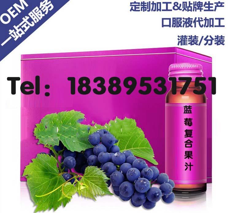 藍莓復合果汁加工