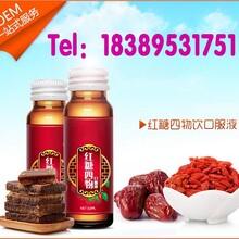 提供小规格红糖四物饮品代加工厂
