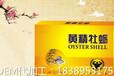 专业提供电商牡蛎黄精玛卡片ODM代加工