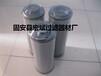 LH0500R30BN/HC黎明滤清器
