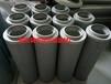 替代LEEMIN黎明液压油滤芯ZSX-160X20