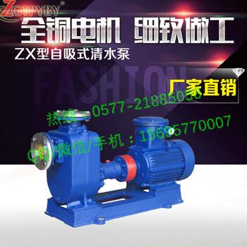 自吸泵,ZX臥式單級自吸泵,清水自吸泵,不銹鋼自吸泵,臥式自吸泵