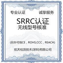 蓝牙音箱耳机自拍杆SRRC认证,怎么做?需要多少钱?流程是怎么?