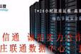 魯南數據中心億信通服務器租用托管大帶寬等業務