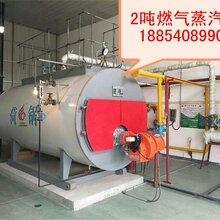 宿迁1吨燃气蒸汽锅炉价格、全自动燃气蒸汽锅炉、燃气蒸汽锅炉WNS1-0、7-Q图片