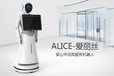 新零售機器人