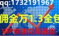 浙江杭州200万炒股开户佣金最低是多少?万1开心的起飞