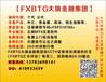 西藏省FXBTG诚招代理商IB个代公代大旗外汇