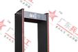广东兵工供应BGA003中小型企业安检门、车站安检门、地铁金属探测安检门