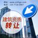 南宁建筑资质转让建筑资质代办辰联一站式企业服务商
