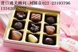 天津港专业进口巧克力清关成本价格