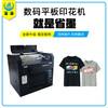 河北T恤打印机服装印花机小型A3数码平板打印机洗涤不掉色