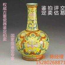 厦门最权威的古董瓷器鉴定交易机构