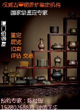 厦门最权威的古董青铜器鉴定出手的地方
