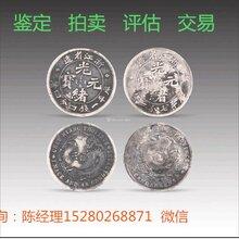 厦门哪里可以鉴定北洋造光绪元宝库平七钱二分银币