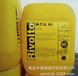 专供食品级清洗剂水溶性清洁剂RivoltaB.W.R210