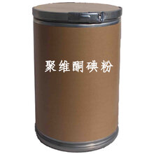 聚维酮碘粉