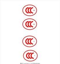沈阳家用电器进口报关3C认证如何办理