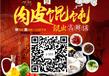 徐州馄饨侠特色快餐加盟让创业者赚钱更加轻松