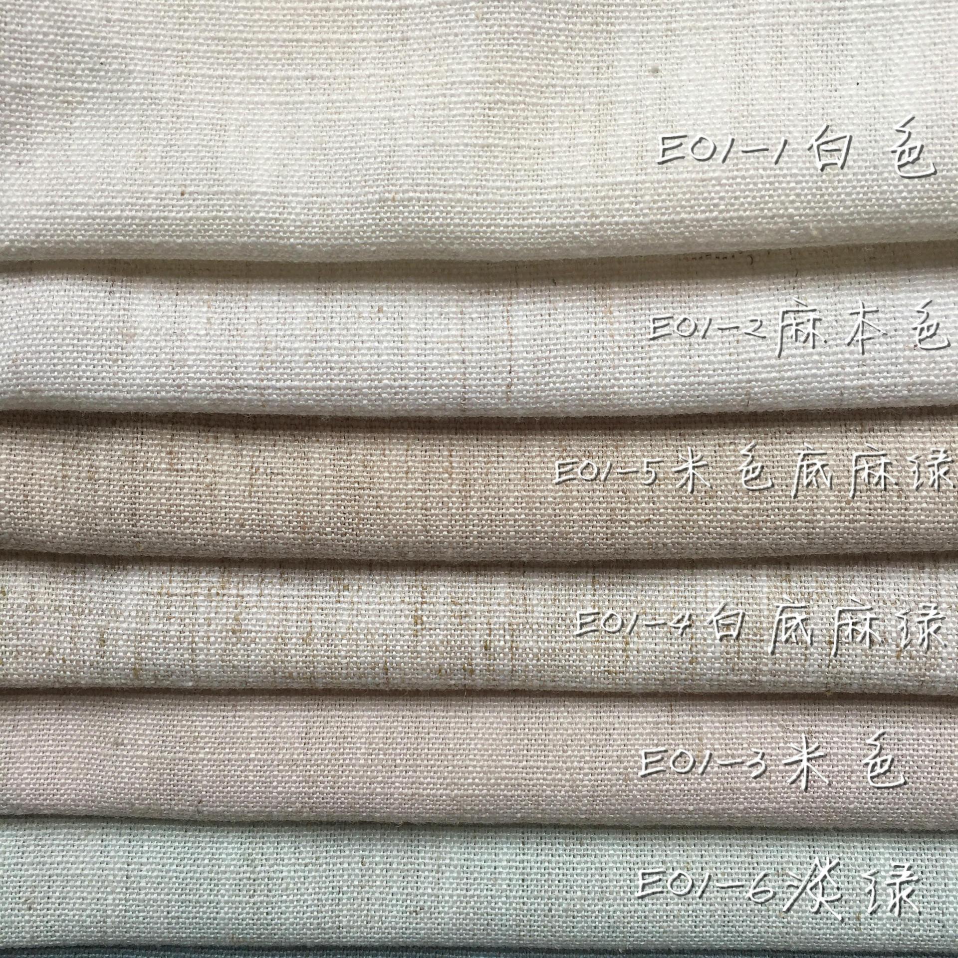厂家直销素麻花花式美式窗帘亚麻细棉麻单色简约窗帘布料