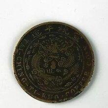 大清铜币米娜·免费咨询权威鉴定出手