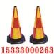 交通路锥、塑料路锥、反光路墩