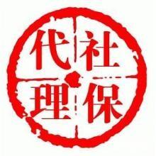 广东企业社保代缴、代缴广州社保、个人社保挂靠代办