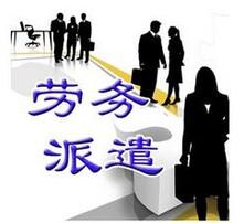 全国劳务派遣服务,职工人事外包公司,劳务派遣中介公司图片