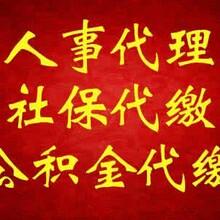 广州社保代办,广州社保代缴,广州个人社保代买,挂靠广州生育险