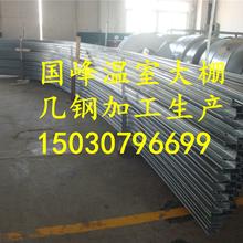 大棚骨架厂家直销大棚支架生产厂家温室大棚钢架