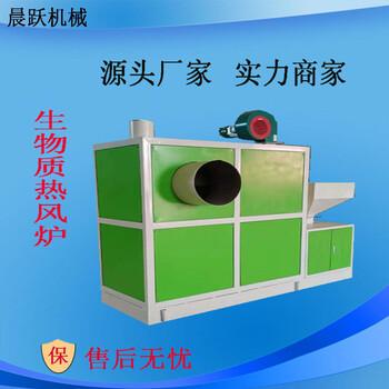 生物质颗粒热风炉新能源木片燃烧机
