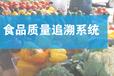 茂名RFID食品安全追溯系统定制