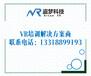深圳VR教育培训机构哪家口碑好?
