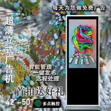 三巨视厂家直销液晶广告机外壳/触摸一体机/拼接屏
