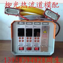 MD18款热流道温控箱.3组温控箱;YUDOSINO款可以通用.厂价直销