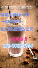 上海咖啡豆报关代理案例案例丰富