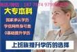 广西民族大学直属函授站本科陆川县专升本在哪里可以报名呢?